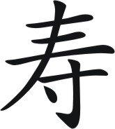 China Zeichen