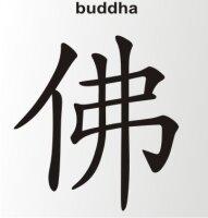 Aufkleber China Zeichen Buddha Chinazeichen Sticker
