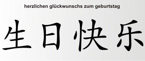 Aufkleber China Zeichen Herzlichen Glückwunschs zum Geburtstag Chinazeichen Sticker