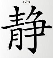 Ruhe China Zeichen Aufkleber Chinazeichen Sticker