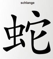 Schlange China Zeichen Aufkleber Chinazeichen Sticker