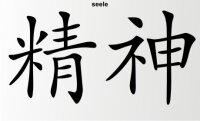 Seele China Zeichen Aufkleber Chinazeichen Sticker