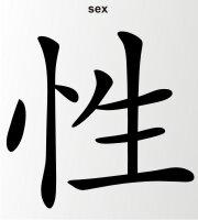Sex China Zeichen Aufkleber Chinazeichen Sticker