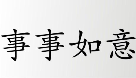 china zeichen alles gute