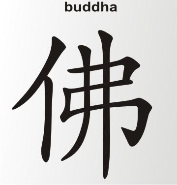 china zeichen buddha