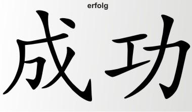 china zeichen erfolg