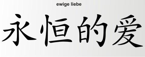 china zeichen ewige Liebe