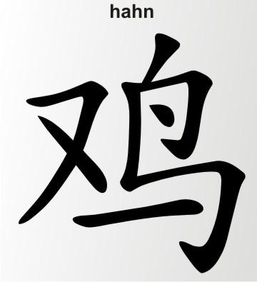 china zeichen hahn