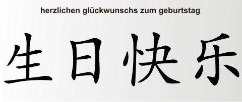 Aufkleber China Zeichen Herzlichen Gluckwunschs Zum Geburtstag C