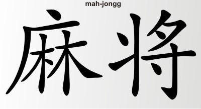 china zeichen mah-jongg