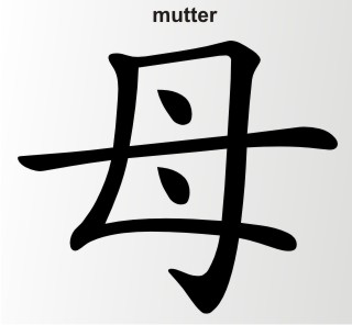 china zeichen mutter