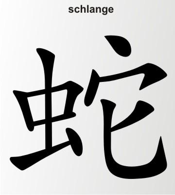 schlange china zeichen