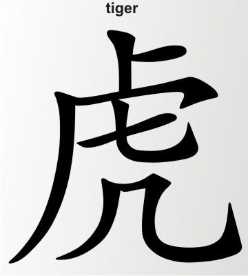 tiger china zeichen