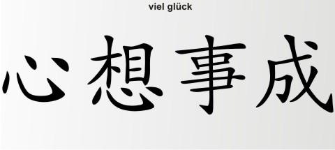 viel glueck china zeichen