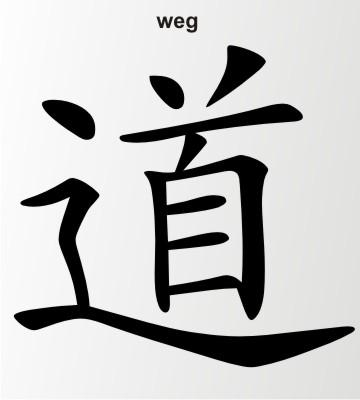 weg china zeichen