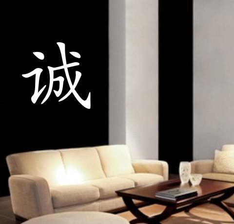 wandtattoo china zeichen ehrlichkeit