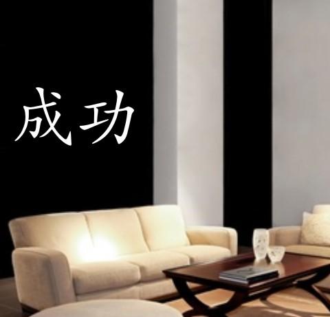 wandtattoo china zeichen erfolg