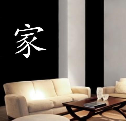 wandtattoo china zeichen familie