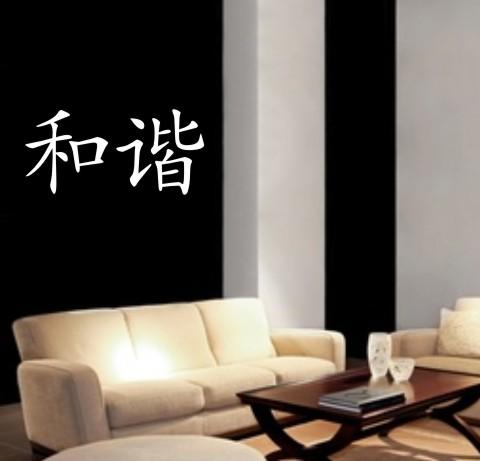 wandtattoo china zeichen harmonie